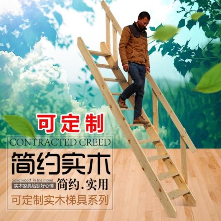 家用實木閣樓帶扶手直梯訂製loft樓梯別墅複式登高上樓鬆木樓梯子 快速出貨
