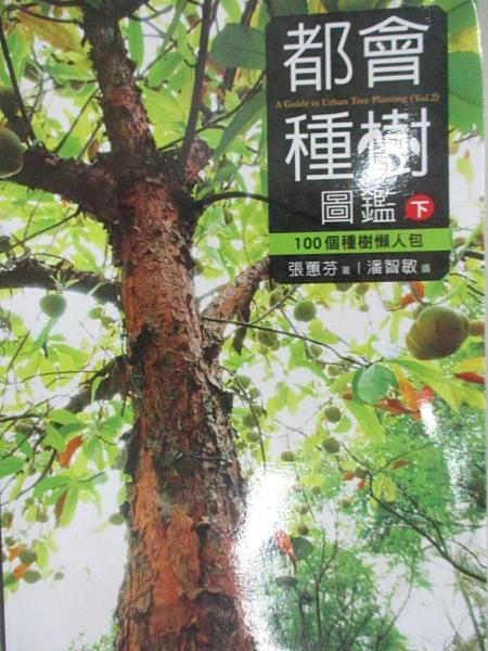 【書寶二手書T1/少年童書_CUD】都會種樹圖鑑(下):100個種樹懶人包_張蕙芬