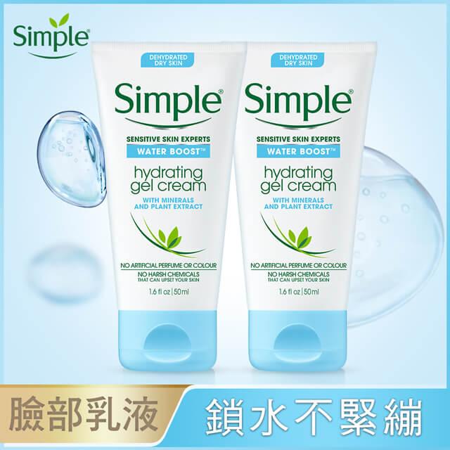 Simple清妍 極致補水修護凝乳50ml(2入組)
