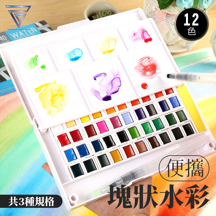 f.c 塊狀水彩 12色-2入 贈水毛筆 / 調色盤 / 吸水海綿 水彩 固體水彩 水彩毛筆