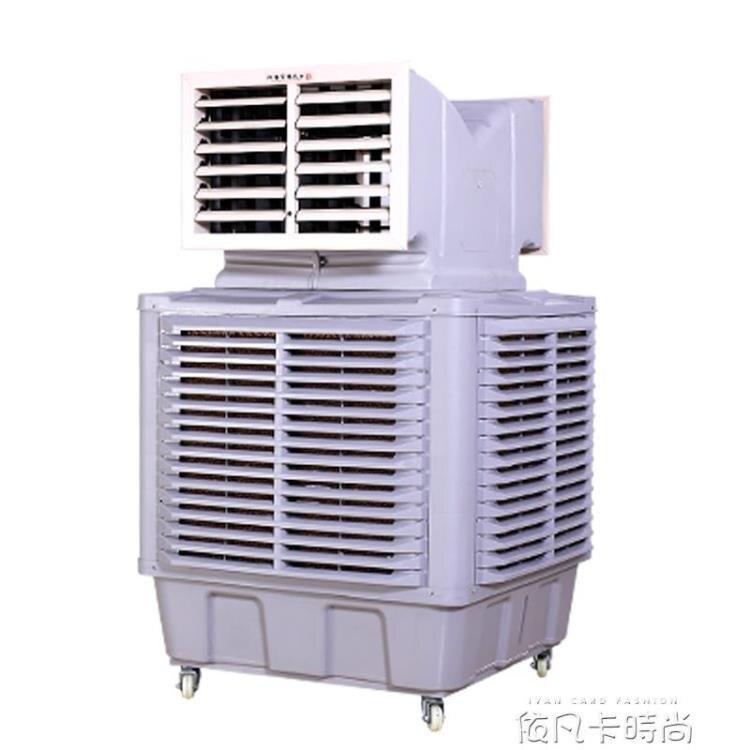 行動式工業冷風機水空調環保水冷空調網吧工廠房用井水單制冷風扇 快速出貨
