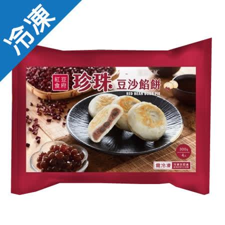 紅豆食府-珍珠豆沙餡餅300G/包
