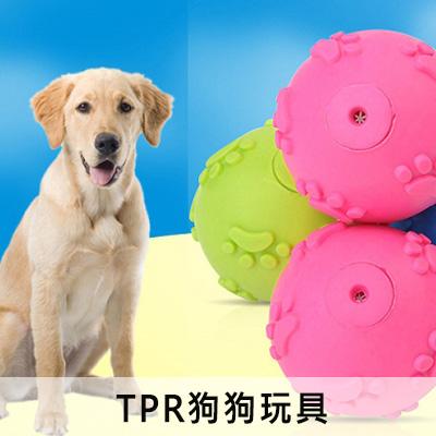 TPR狗狗玩具│耐咬磨牙橡膠球腳印球│汪星人哨子寵物球│玩爆款【001220SVZZ】