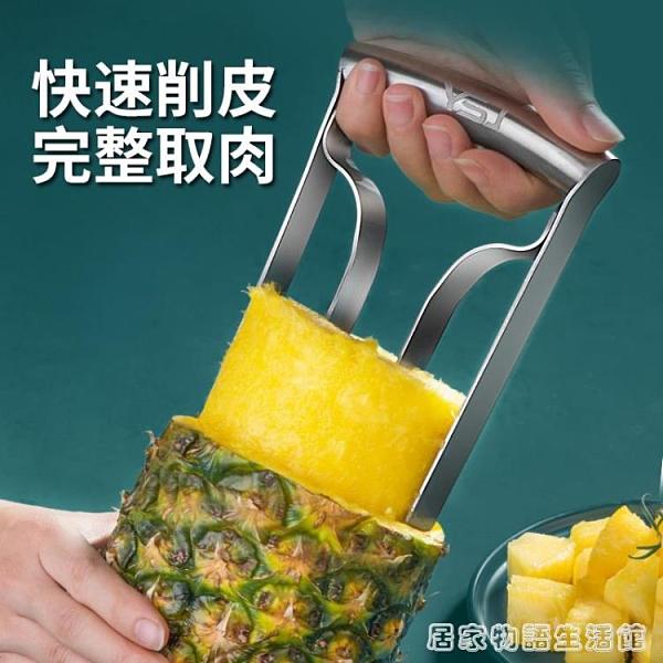 菠蘿刀削皮器削菠蘿神器家用不銹鋼水果去皮去眼器專用切鳳梨神器 居家物語