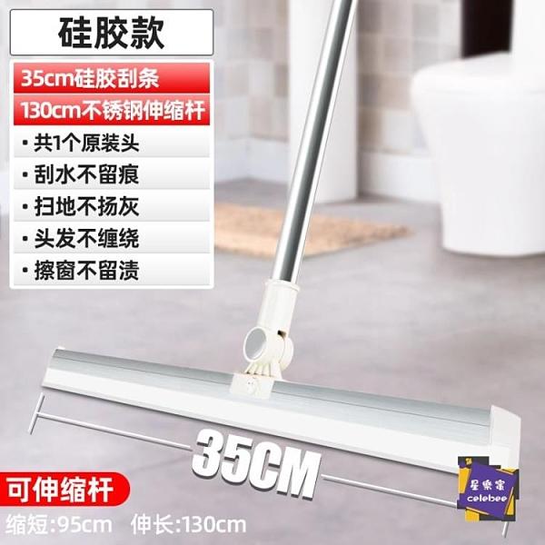 魔術掃把 地板刮水器 硅膠掃把家用浴室刮水器衛生間刮水拖把廁所地刮地板神器