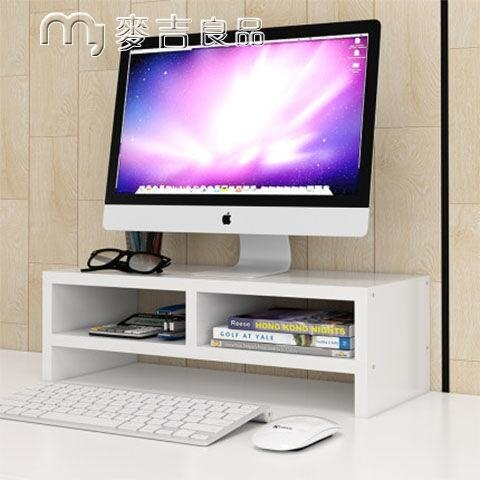 顯示器增高架電腦顯示器屏幕增高架底座加高辦公臺式黑色桌面收納置物架子墊高YYS 【免運快出】