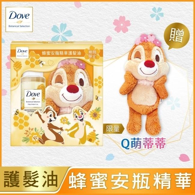 多芬日本植萃安瓶精華護髮油迪士尼限定組合 (蜂蜜柔亮) 100ML