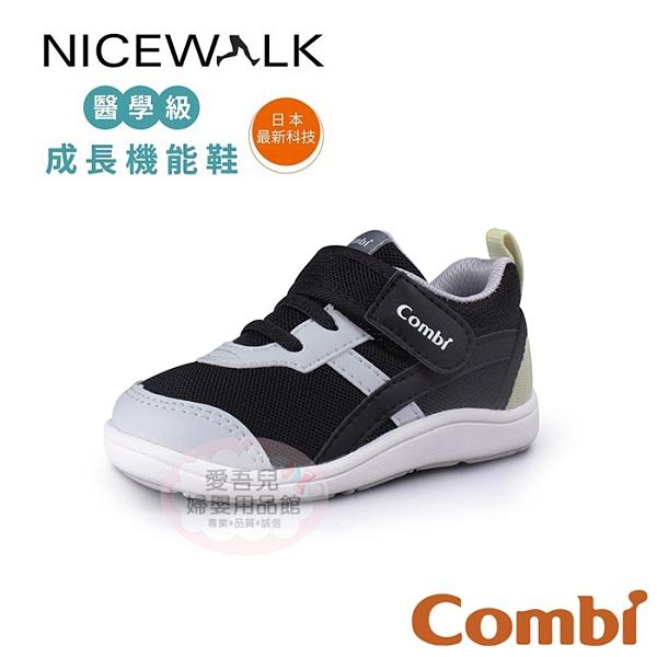 【愛吾兒】康貝 Combi NICE WALK 醫學級成長機能鞋C21_黑(12.5~18.5cm)