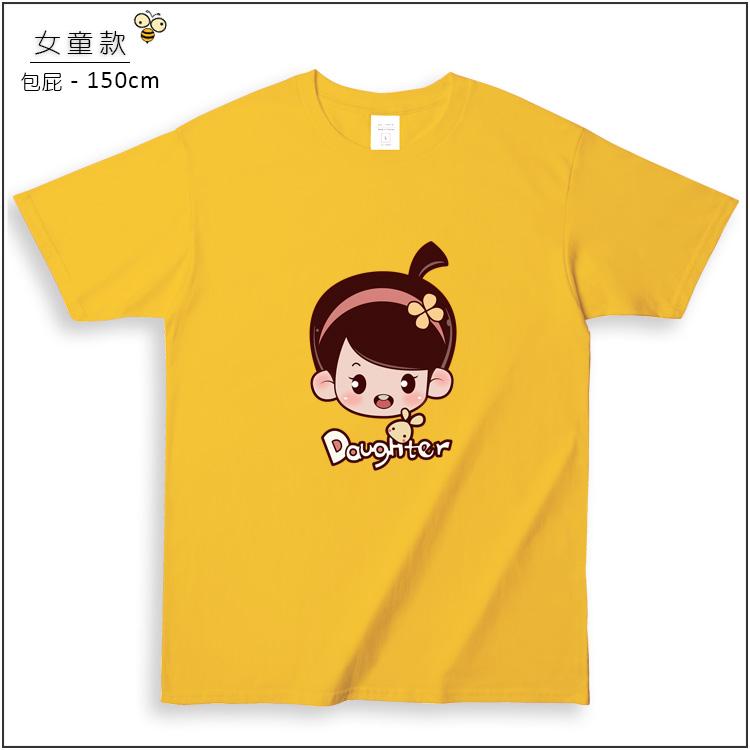 中大尺碼親子裝T恤【女童】一家六口摩登家族訂製親子棉T