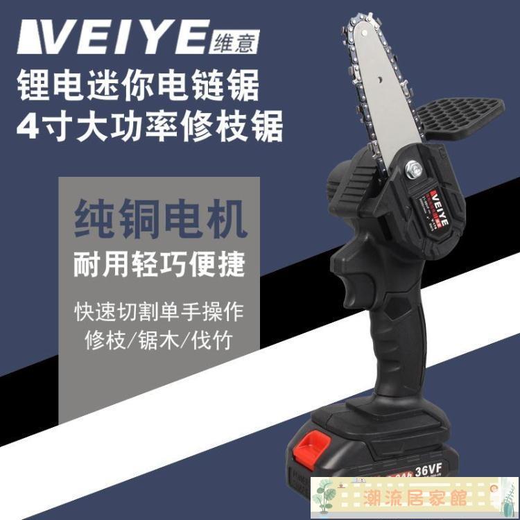 電動剪刀 德國維意充電式鋰電電鍊鋸4寸迷你電動大功率單手伐木鋸樹枝剪