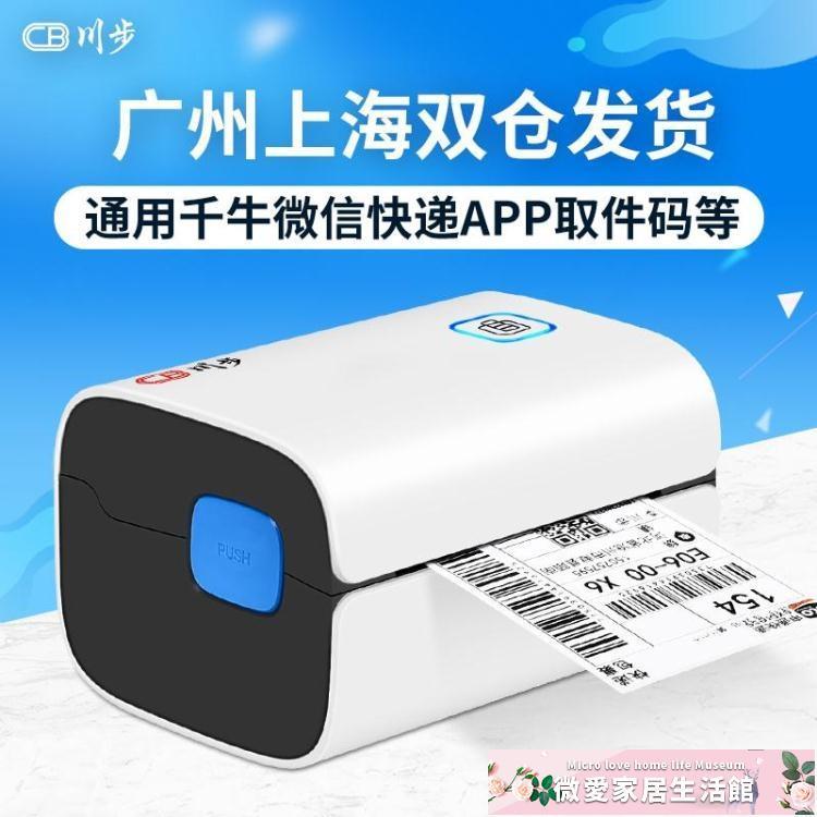 打印機 川步藍芽快遞單打印機小型手機電子面單標簽打印機