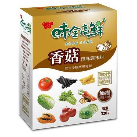 味全高鮮高香菇風味調味料320G