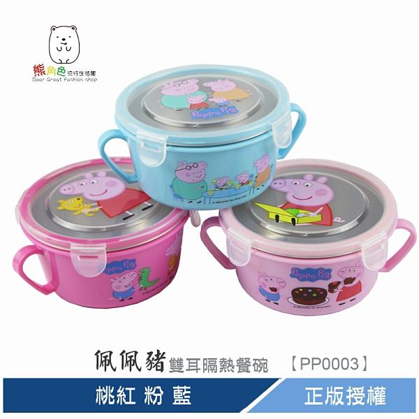 佩佩豬 雙耳隔熱餐碗 桃紅 粉 藍 【PP0003】熊角色流行生活館