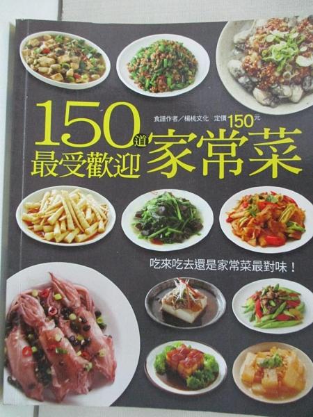 【書寶二手書T1/餐飲_CPI】150道最受歡迎家常菜_楊桃文化