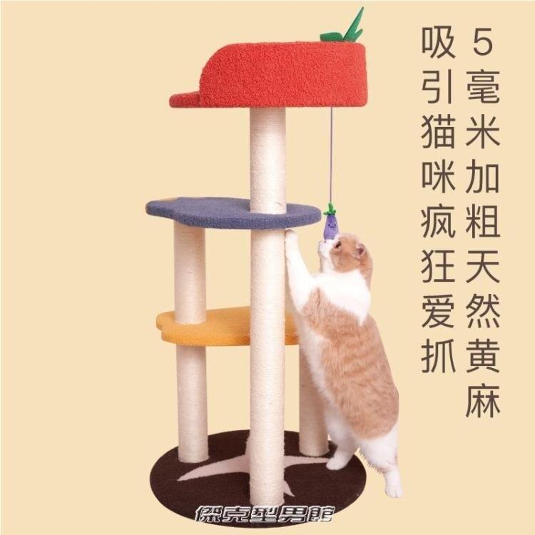 【快出】貓爬架PurLab噗撲實驗室菜園子貓爬架成貓幼貓磨爪玩具貓抓柱大型貓窩 傑克