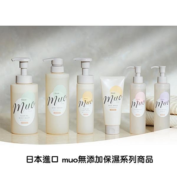【MUO無添加】保濕洗顏乳