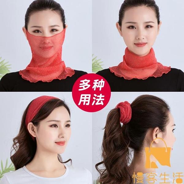 百變套頭護頸圍脖夏季薄款小絲巾女掛耳防曬面紗百搭兩用圍巾【慢客生活】