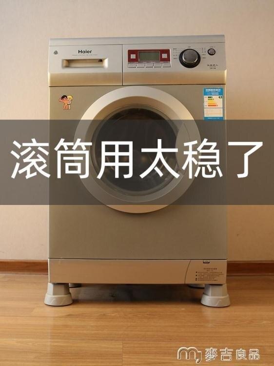洗衣機底座滾筒洗衣機底座減震防滑防移位高低可調適用海爾西門子美的小天 【母親節禮物】YYS