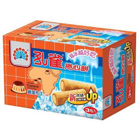孔雀雞蛋布丁捲心餅63g x3入