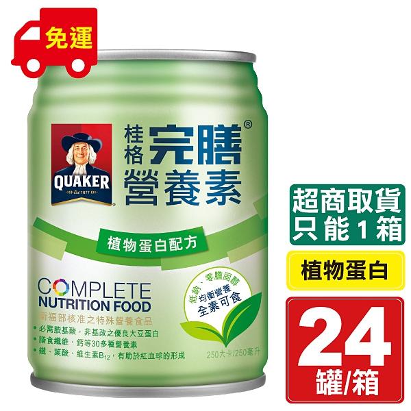 桂格 完膳營養素(植物蛋白) 250mlX24罐/箱 核准特殊營養食品 全素可食 專品藥局【2015134】