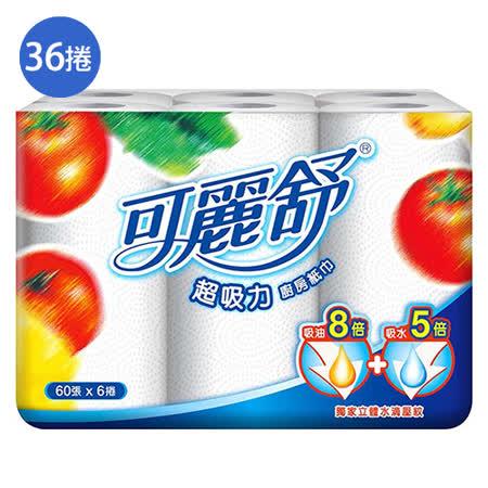可麗舒 廚房紙巾60張*36卷(箱)
