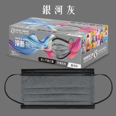 淨新 台灣製醫用口罩成人-花博系列(30入x2盒組)