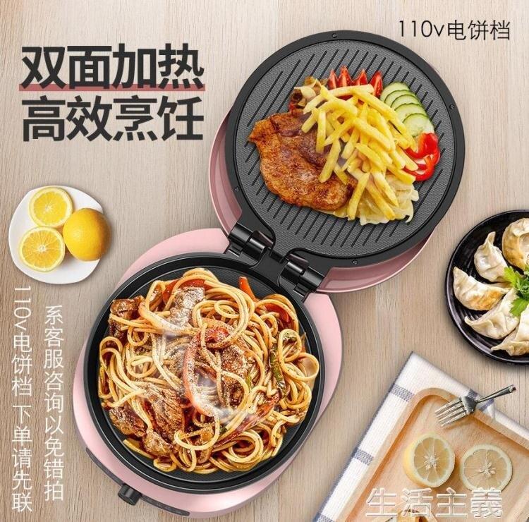 電餅鐺 110V伏電餅鐺薄餅烙餅烤肉機雙面加熱出口美國加拿大台灣日本家電
