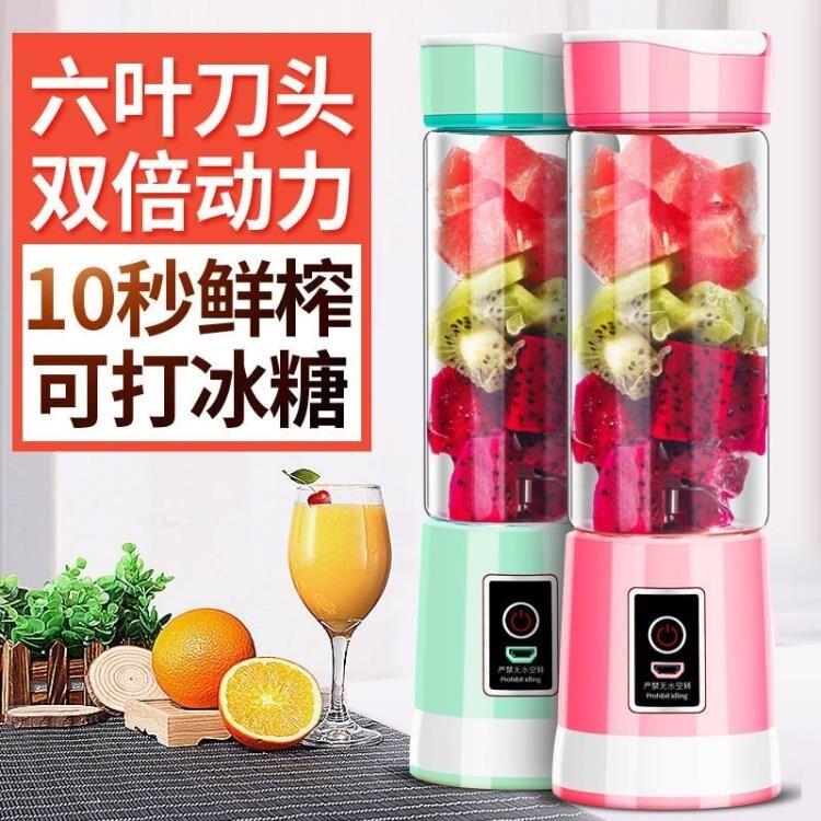 六葉刀頭榨汁杯電動便攜式網紅抖音同款充電式果汁料理輔食榨汁機