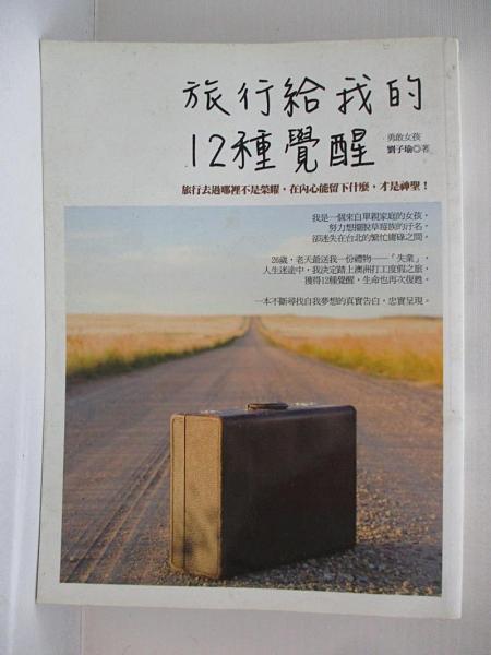 【書寶二手書T1/旅遊_EQB】旅行給我的12種覺醒_劉子瑜
