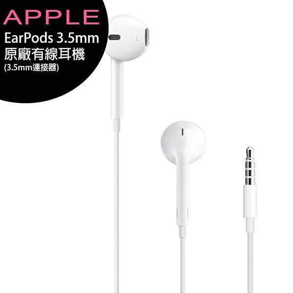 APPLE EarPods (3.5mm) 原廠有線耳機(3.5mm連接器)(MNHF2FE)