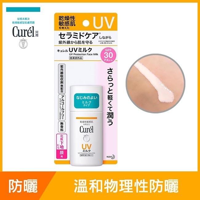 Curel潤浸保濕防曬乳臉部用30ml
