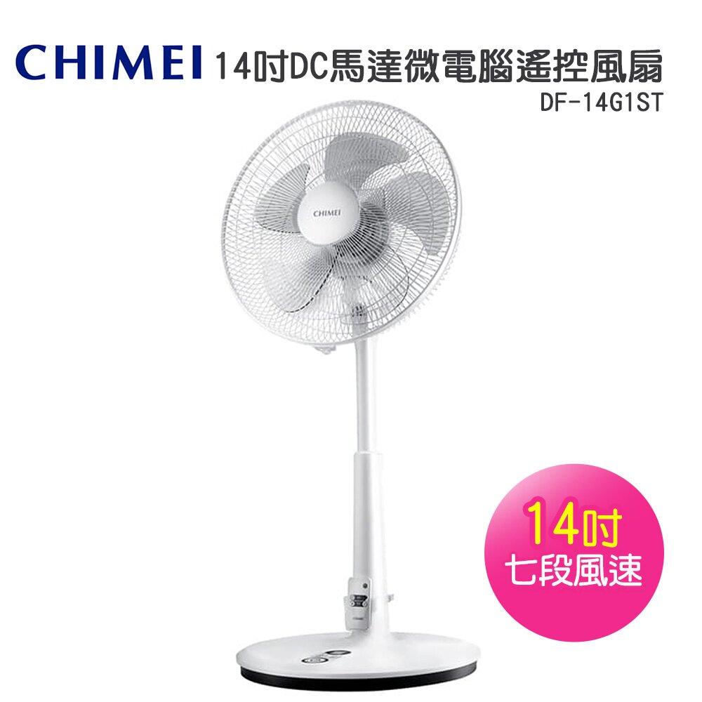 【CHIMEI 奇美】14吋DC馬達微電腦遙控風扇DF-14G1ST