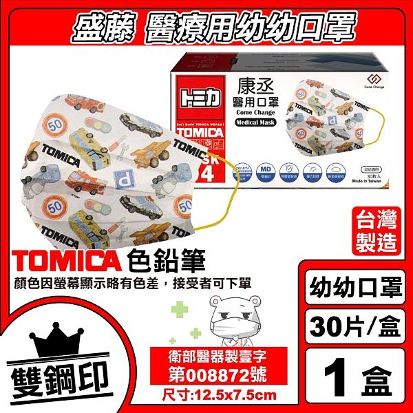 康丞 雙鋼印 TOMICA幼幼醫療口罩 (黃耳帶-04色鉛筆) 30入/盒 (台灣製 CNS14774) 專品藥局【2018393】