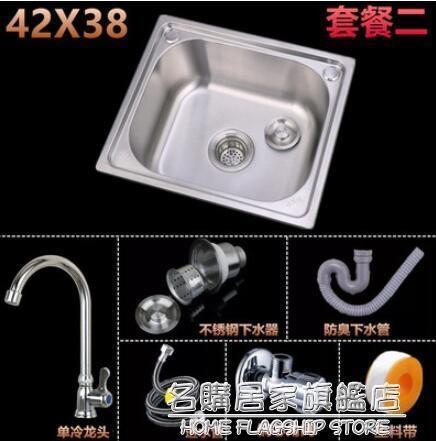 304不銹鋼水槽單槽廚房洗菜盆洗碗盆單盆加厚洗碗池大單槽套裝【免運】