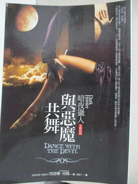 【書寶二手書T1/翻譯小說_CUO】暗夜獵人-與惡魔共舞_雪洛琳肯揚