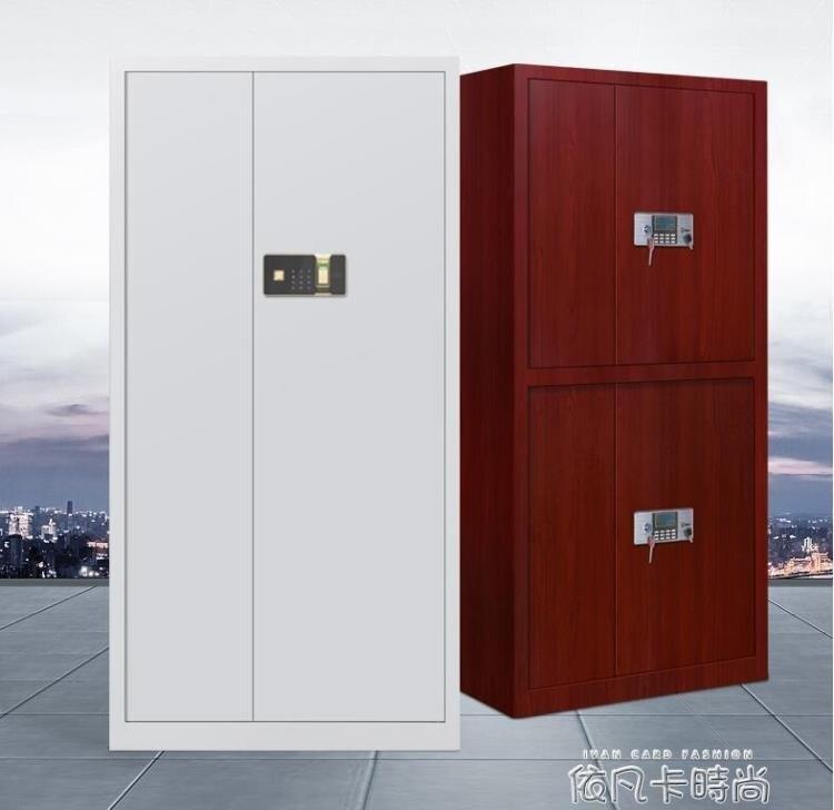 指紋保密櫃電子密碼鎖文件櫃加厚財務檔案櫃資料櫃矮櫃鐵皮保險櫃快速出貨