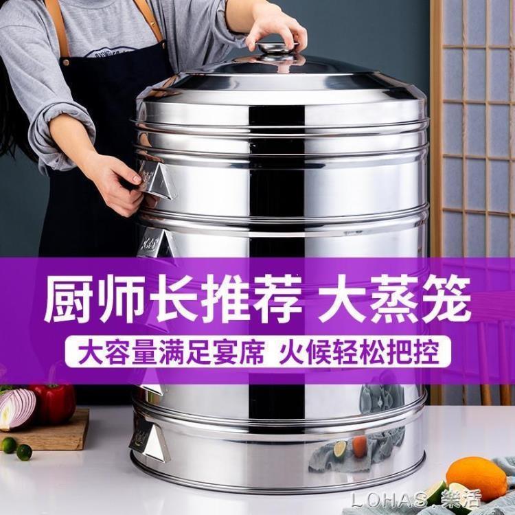不銹鋼蒸籠家用 特大號加厚圓形蒸包子蒸饅頭 多層商用蒸鍋籠屜【免運】