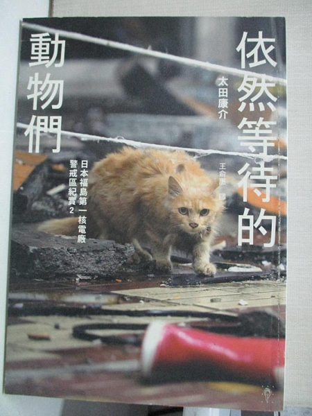 【書寶二手書T1/寵物_CQD】依然等待的動物們-日本福島第一核電廠警戒區紀實2_太田康介
