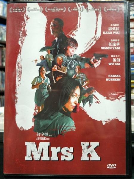 挖寶二手片-0B02-202-正版DVD-華語【Mrs K】-惠英紅 任達華 伍佰(直購價)
