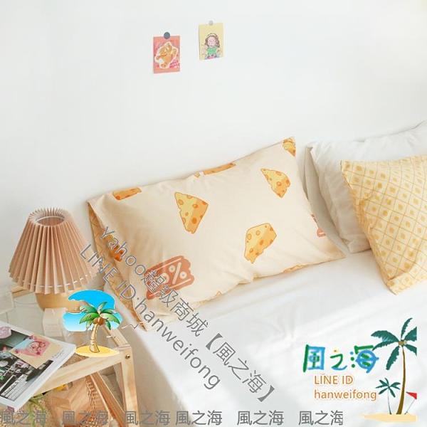 枕頭套 全棉枕套枕芯罩單只單人奶油色臥室單品 風之海