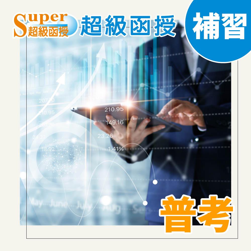 111超級函授/普考/農業技術/全套