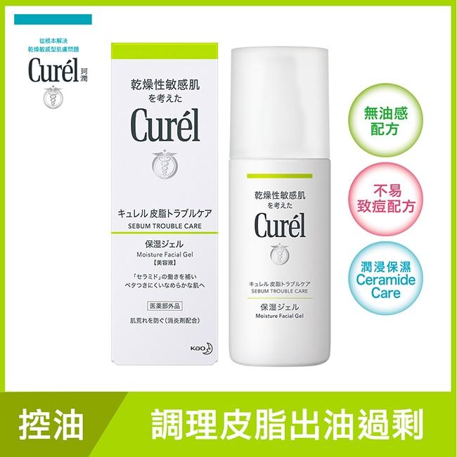 Curel控油保濕水凝露120ml