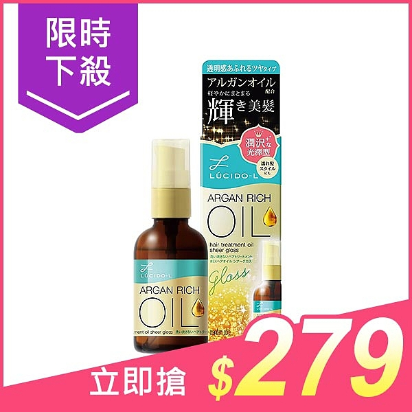 LUCIDO L 樂絲朵 -L摩洛哥護髮精華油(光澤型)60ml【小三美日】$299
