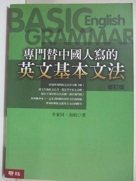 【書寶二手書T1/語言學習_GOE】專門替中國人寫的英文基本文法_李家同