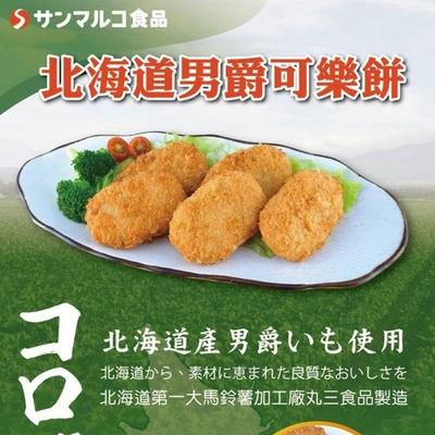 任選_元家 SF北海道男爵可樂餅-起司(600g/包)