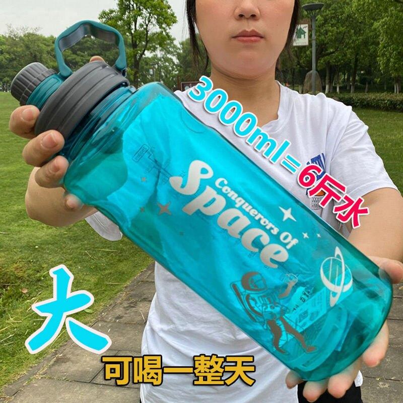 超大容量戶外水杯男女工地健身趕海防摔太空杯運動帶提手防爆杯