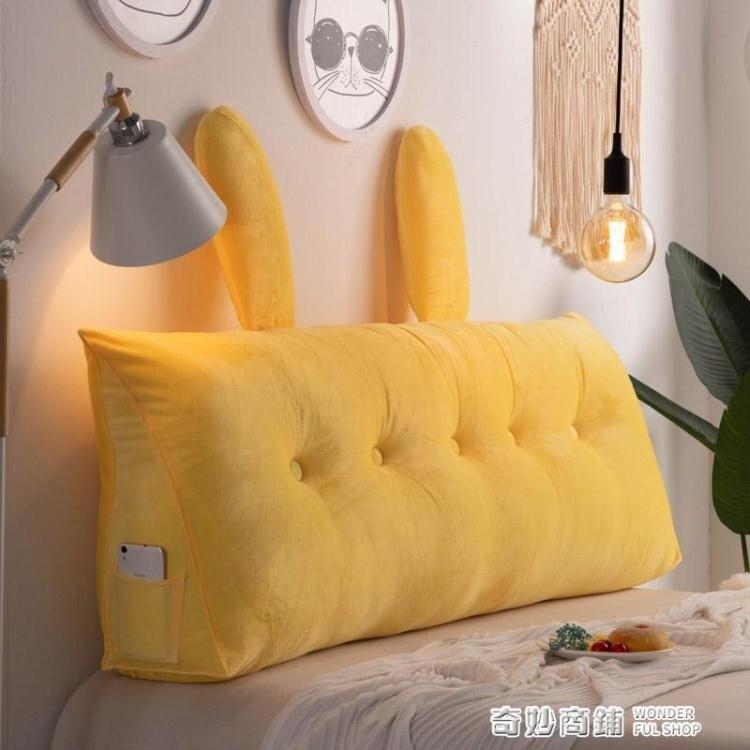 床頭靠墊軟包大靠背臥室雙人可拆洗網紅可愛床上公主沙發大靠枕 夏沐生活