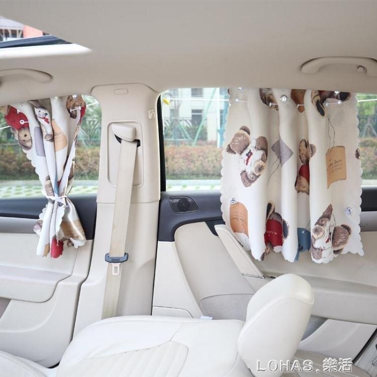 韓式小清新汽車側擋防曬遮光窗簾伸縮夏季隔熱車窗遮陽簾側窗【免運】