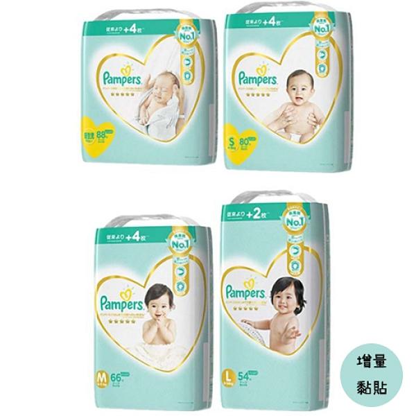 幫寶適 一級幫 超值增量版 黏貼型紙尿褲 (整箱買) 五種尺寸可選 NB、S、M、L、XL 日本境內版