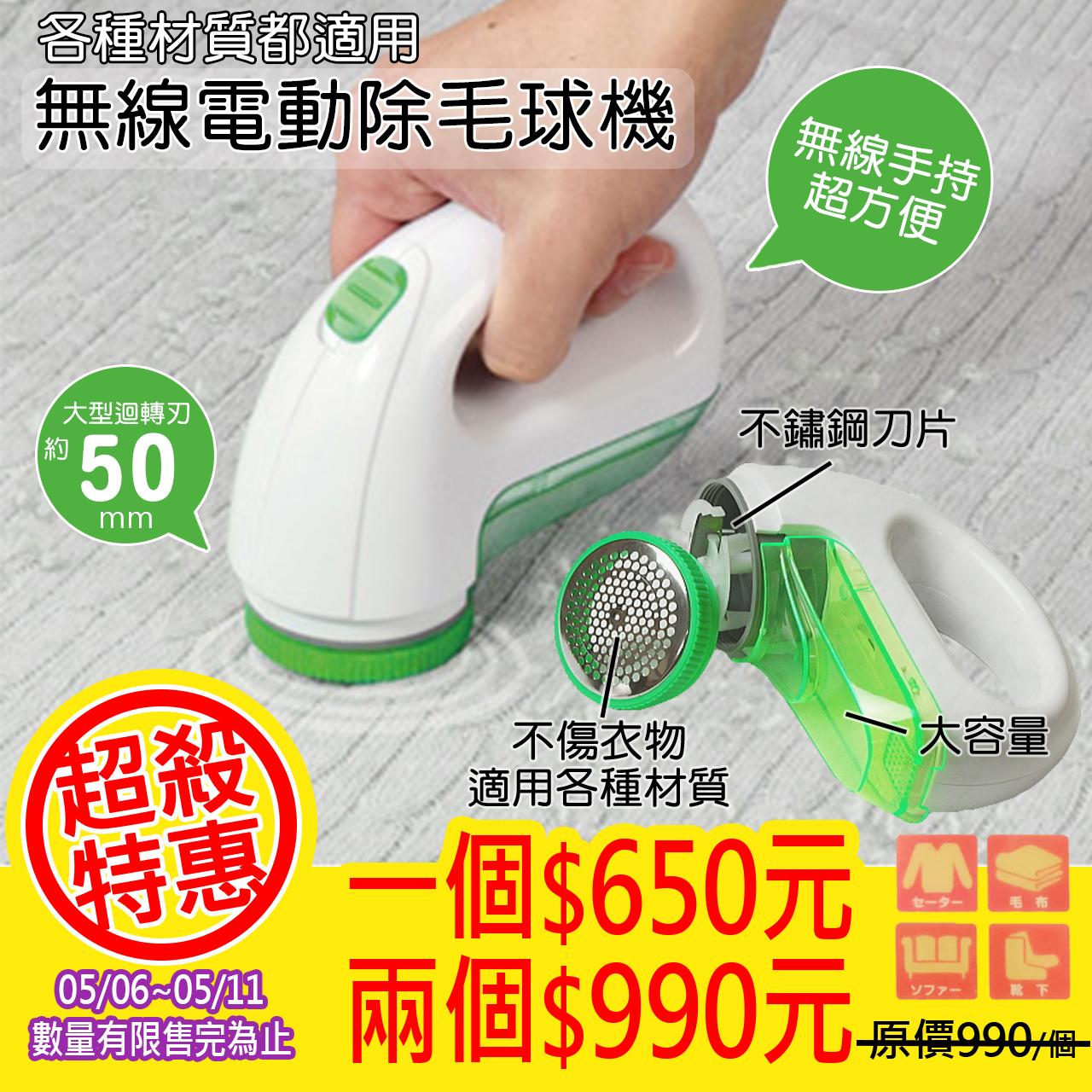 《HOYA-Life日本生活館》無線電動除毛球機